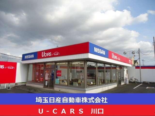 埼玉日産自動車(株) U-cars川口(2枚目)