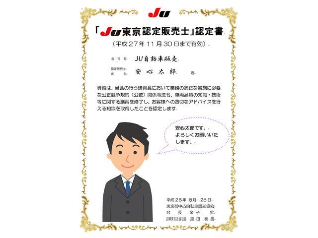 当社には、「JU東京認定販売士」が在籍しています。「JU東京認定販売士」は、JUコンプライアンス