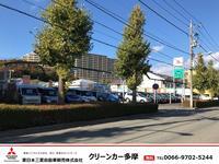 東日本三菱自動車販売(株) クリーンカー多摩