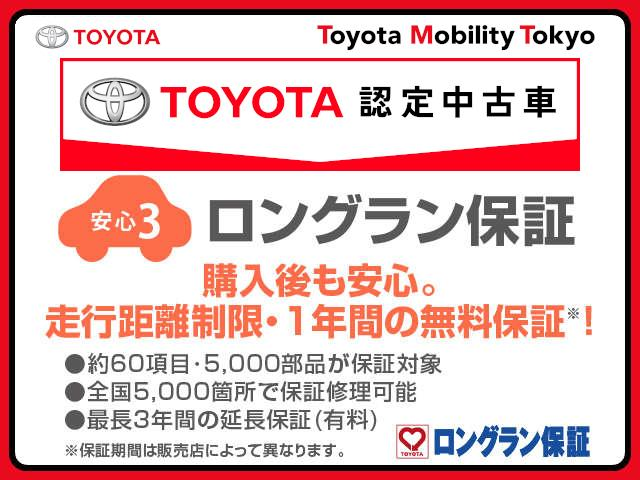 トヨタモビリティ東京(株)U-Car成城世田谷通り店(6枚目)