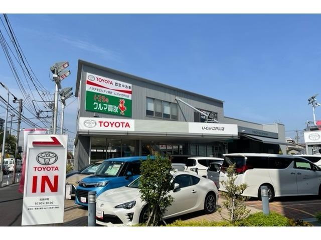 トヨタモビリティ東京(株)U-Car江戸川店(1枚目)