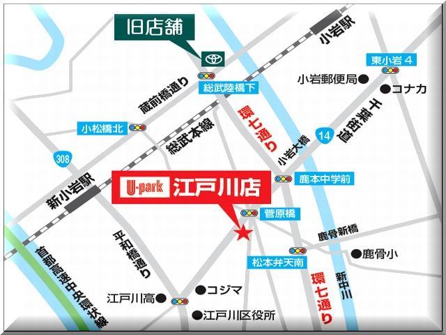 トヨタモビリティ東京(株)U-Car江戸川店(2枚目)