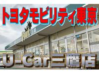 トヨタモビリティ東京(株)U-Car三鷹店