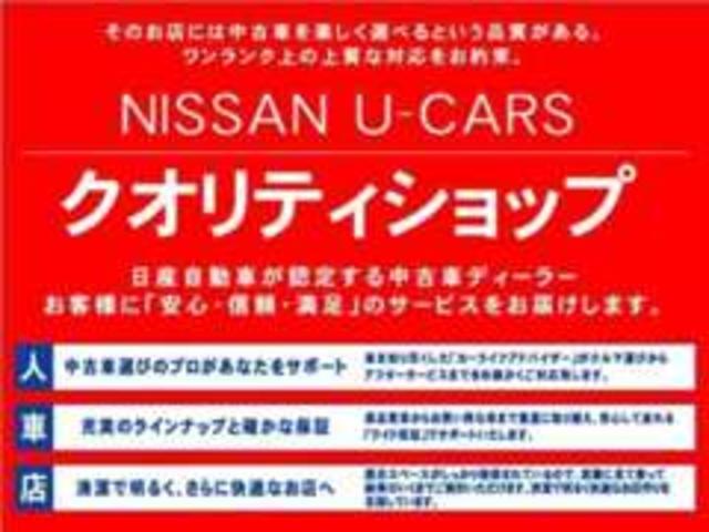 埼玉日産自動車(株) U-cars東松山(1枚目)