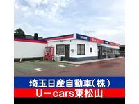 埼玉日産自動車(株) U-cars東松山