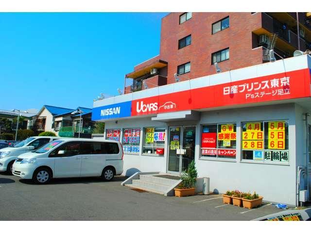 日産プリンス東京販売(株) P'sステージ足立
