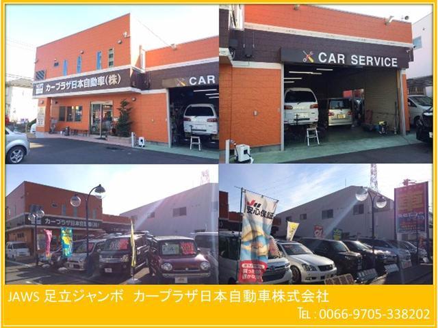 JAWS足立 カープラザ日本自動車(株)(1枚目)
