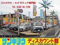 サンキョウ 三共自動車販売(株) ディスカウント館 コンパクト・ハイブリッドカー専門店