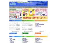 サンキョウ 三共自動車販売(株) ディスカウント館