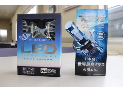 LED取付 8,000円~(税抜)