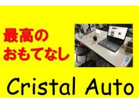 (有)クリスタルオート