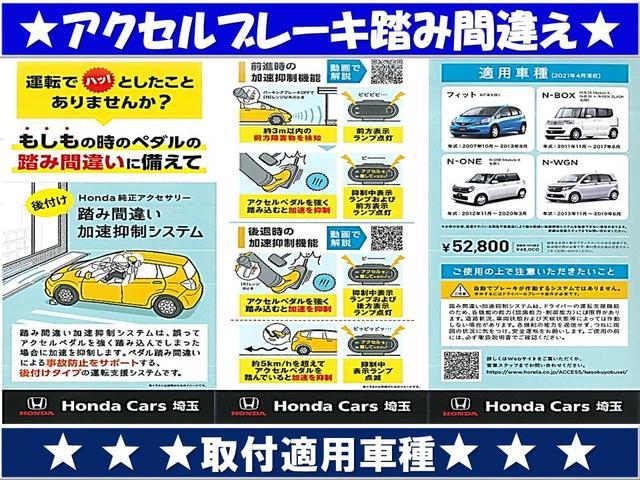 Honda Cars 埼玉 U-Select 狭山(5枚目)