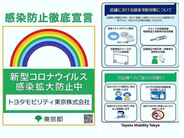トヨタモビリティ東京(株)U-Car井荻店(4枚目)