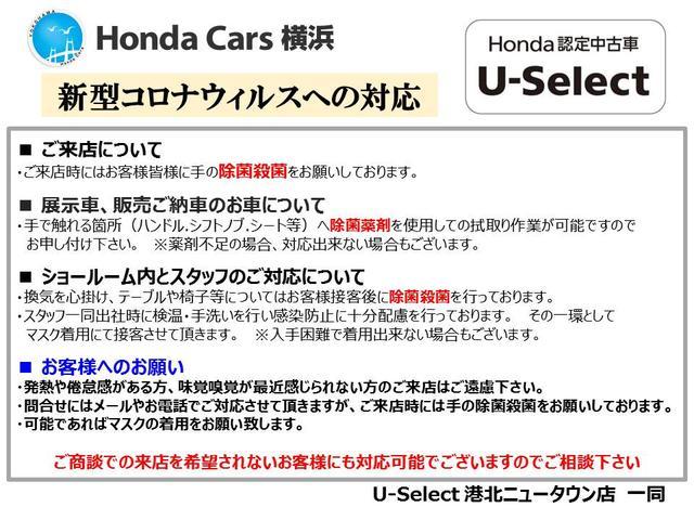 Honda Cars横浜 U-Select港北ニュータウン(2枚目)