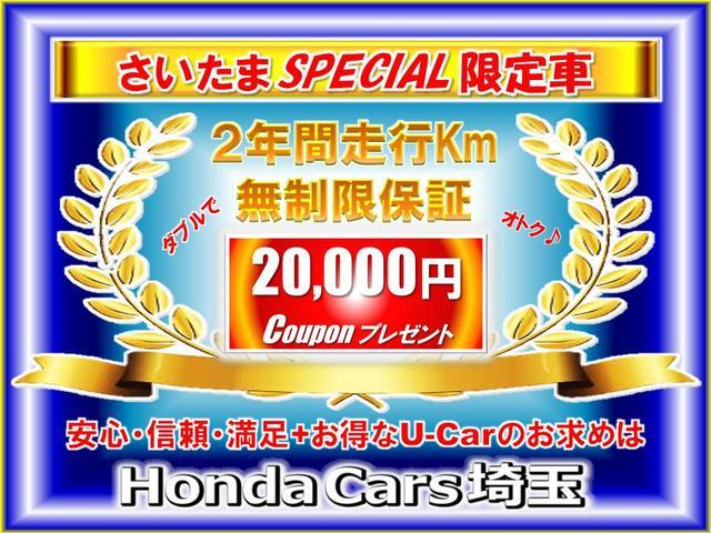 Honda Cars 埼玉 U-Select 所沢(4枚目)