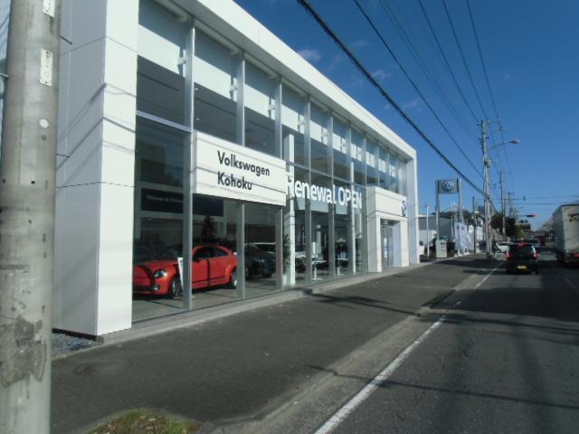 Volkswagen港北 認定中古車センター フォルクスワーゲンジャパン販売株式会社(1枚目)