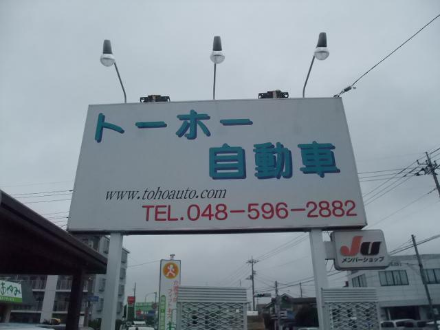 (有)トーホー自動車(2枚目)