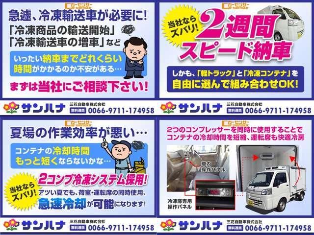 サンハナ自動車(株)JU適正販売店(3枚目)