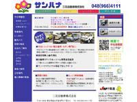 三花自動車(株)