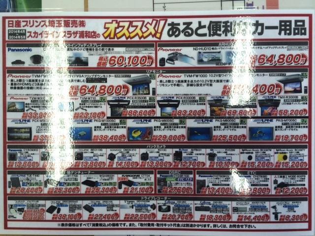 日産プリンス埼玉販売(株) スカイラインプラザ浦和(6枚目)