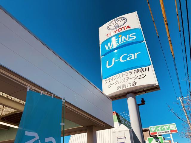 ネッツトヨタ神奈川(株) U-Car湘南台(1枚目)
