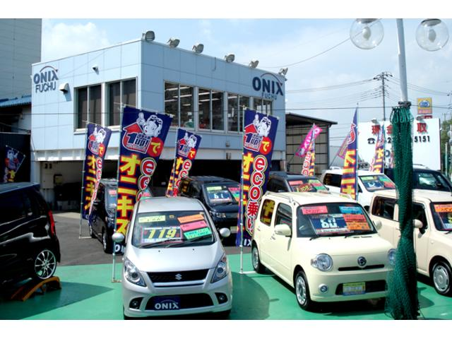 ONIX府中店(オニキス府中店) 日昇自動車販売(株)