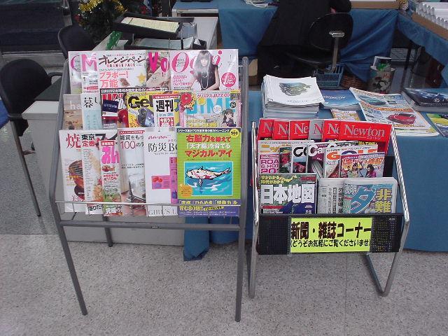 ☆充実した雑誌コーナー☆