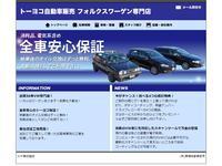 トーヨコ自動車販売