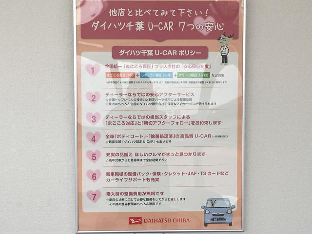 ダイハツ千葉販売株式会社 U-CAR船橋(6枚目)