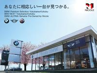 Nicole BMW BMW Premium Selection 横浜港北 ニコル・カーズ(同)