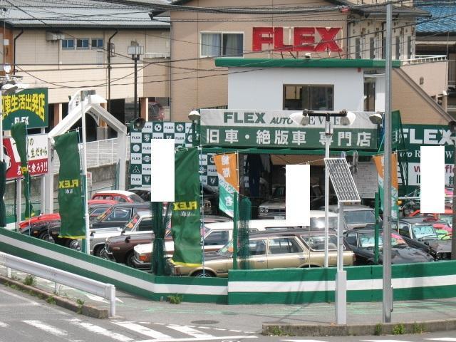 旧車専門店 FLEX AUTO REVIEW 川口店(フレックスオートレビュー川口店)(2枚目)