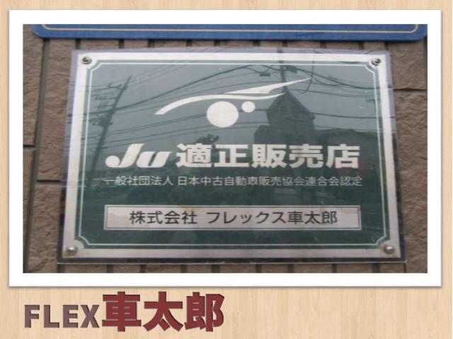 株式会社フレックス車太郎(5枚目)