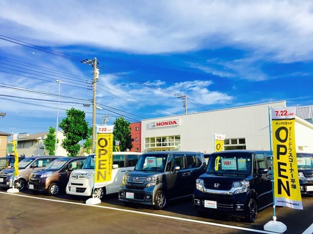 Honda Cars中央神奈川 平塚北店(5枚目)