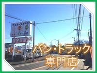 バン・トラック専門店 (有)マスターズオート JU適正販売店