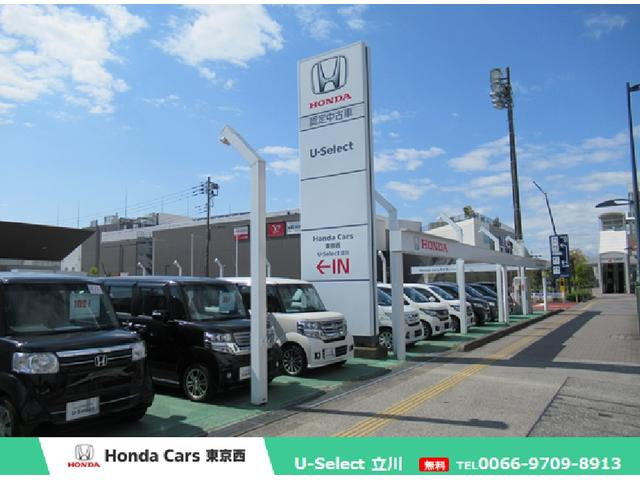 Honda Cars 東京西 U-Select立川(4枚目)