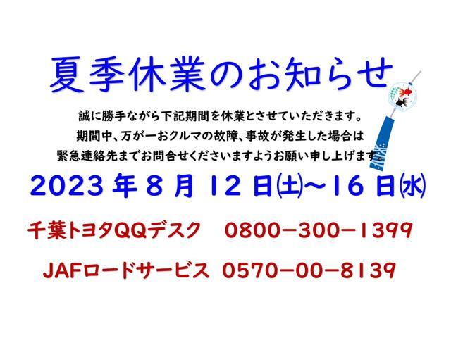 千葉トヨタ自動車(株)アレス茂原店(1枚目)