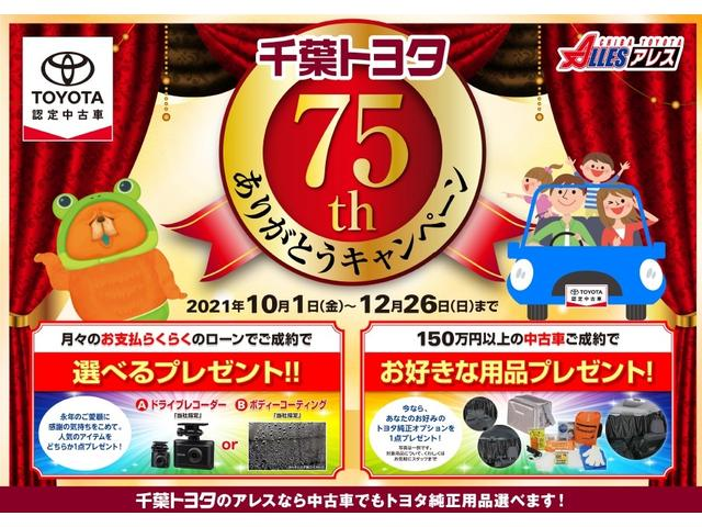 千葉トヨタ自動車(株)アレス若松店