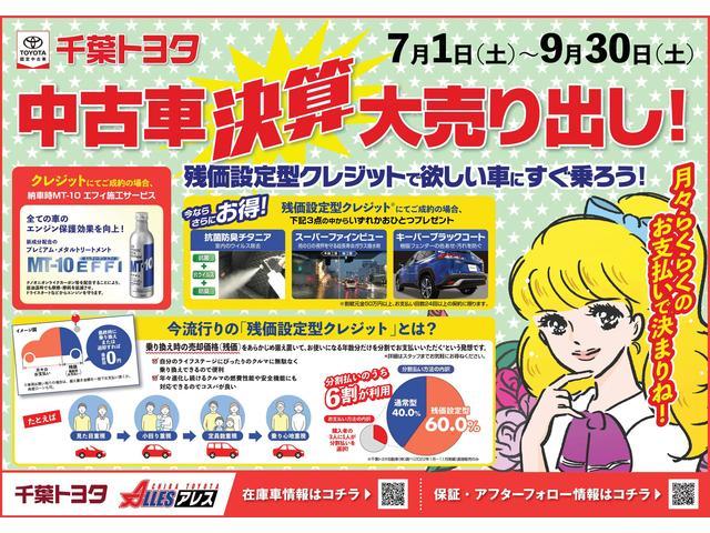 千葉トヨタ自動車(株)アレス若松店(2枚目)