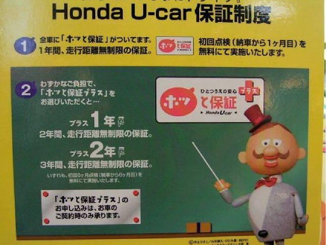 (株)ホンダカーズ千葉 U-Select成田(4枚目)