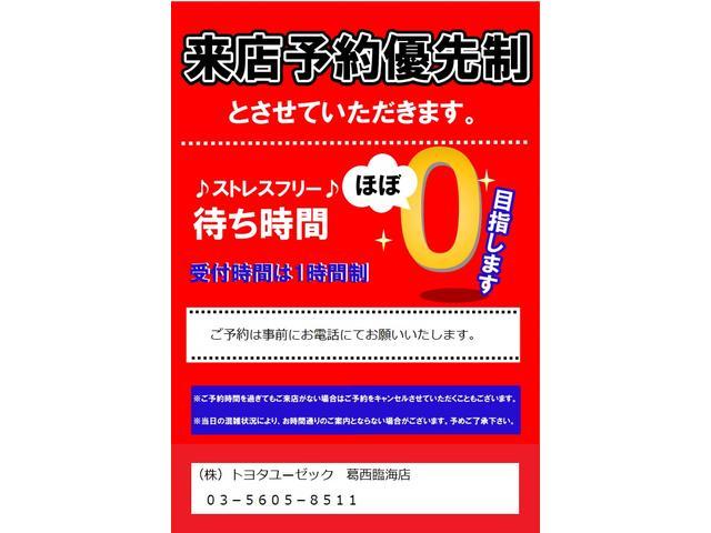 (株)トヨタユーゼック葛西臨海店(4枚目)