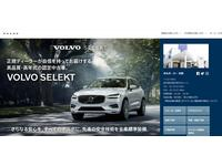 ボルボ・カー目黒 ボルボ・カー・ジャパン株式会社