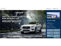 VOLVO SELEKT 東名横浜 アプルーブドカーセンター ボルボ・カー・ジャパン株式会社