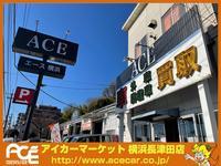 (株)エース・ネット アイカーマーケット横浜長津田 パート1