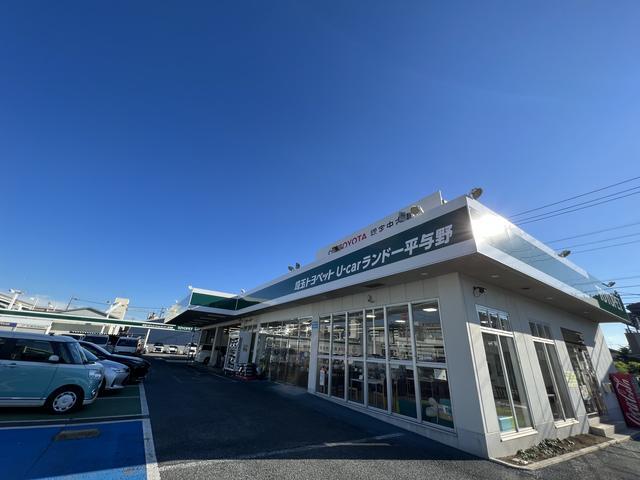 埼玉トヨペット(株) U-carランド一平 与野店