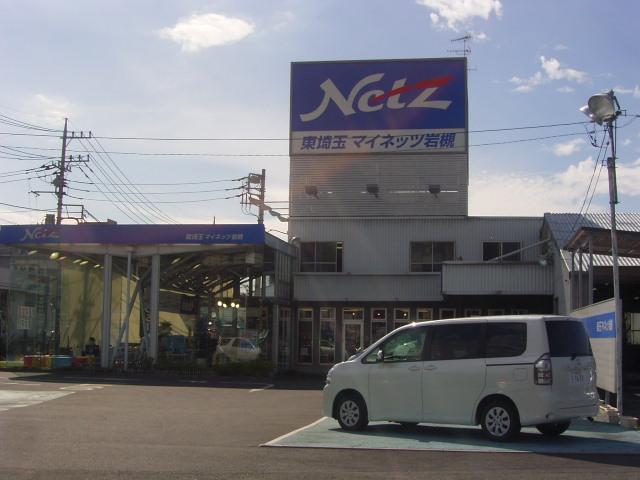 ネッツトヨタ東埼玉㈱マイネッツ岩槻