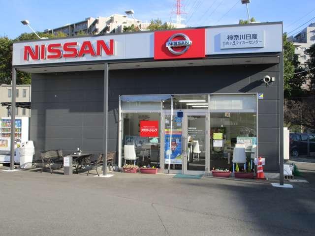 神奈川日産自動車(株) 百合ヶ丘マイカーセンター(1枚目)