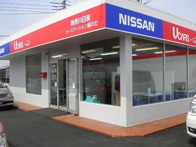 神奈川日産自動車(株) カーステーション藤沢北(2枚目)