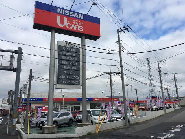 千葉日産自動車株式会社 カーパレス千葉店