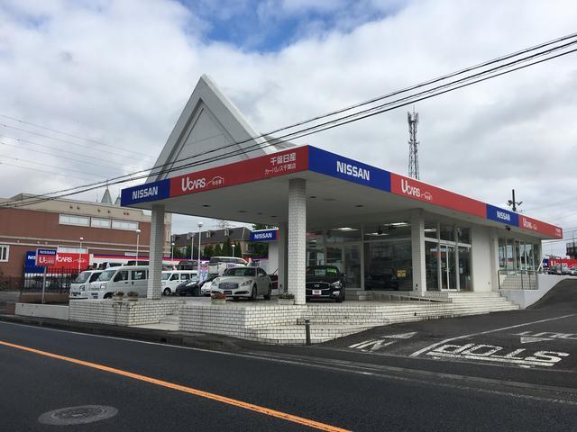 千葉日産自動車株式会社 カーパレス千葉店(1枚目)