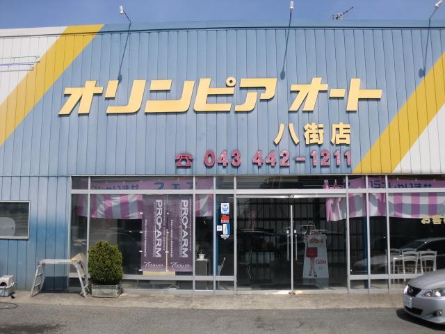 (株)オリンピアオート 八街店(1枚目)